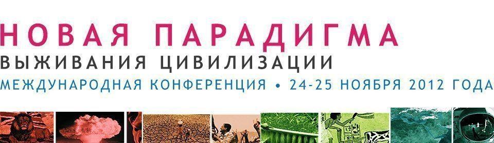 pg-conference-paradigm-960px_RU