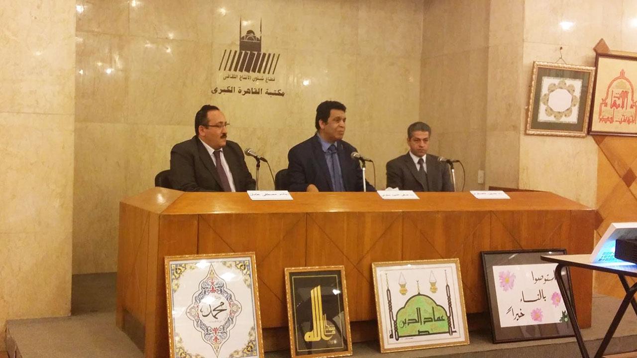 seminar-egypt