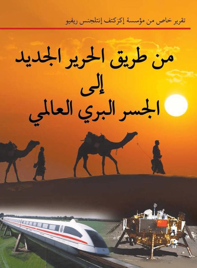 EIR-report-Arabic-img-01